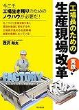 工場長のための実践!生産現場改革 (DO BOOKS)