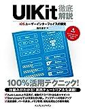 UIKit徹底解説 iOSユーザーインターフェイスの開発