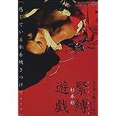 映画「花と蛇 2 パリ / 静子」 杉本彩 緊縛遊戯 [DVD]