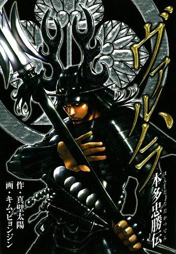ヴァルハラ 本多忠勝伝 (ガンガンコミックスIXA)