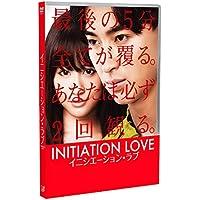 イニシエーション・ラブ DVD
