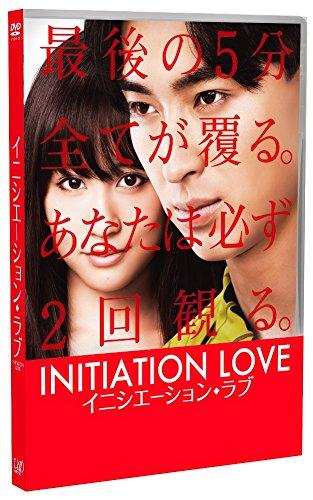 イニシエーション・ラブ DVD...