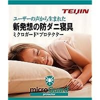 ミクロガード(R) プロテクター ベッドマットレス用 ( シングル ホワイト ) 58000100
