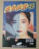 【映画チラシ】妖女伝説'88 田中登 沖直美