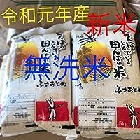 新米 令和元年産 千葉県産 ふさおとめ 無洗米 10kg