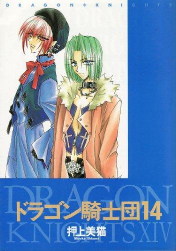 ドラゴン騎士団 (14) (ウィングス・コミックス)の詳細を見る