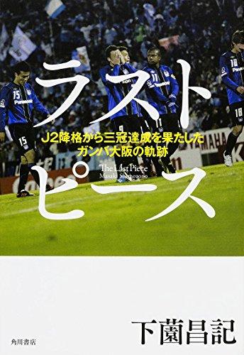 ラストピース  J2降格から三冠達成を果たしたガンバ大阪の軌跡の詳細を見る