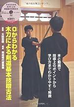 0からわかる木刀による剣道基本技稽古法
