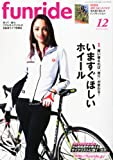 funride (ファンライド) 2010年 12月号 [雑誌]