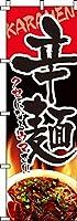 辛麺 クセになるウマさ のぼり旗 0010219IN