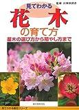 見てわかる花木の育て方 苗木の選び方から殖やし方まで (見てわかる園芸シリーズ)