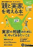「親と実家」を考える本 by suumo (リクルートムック)
