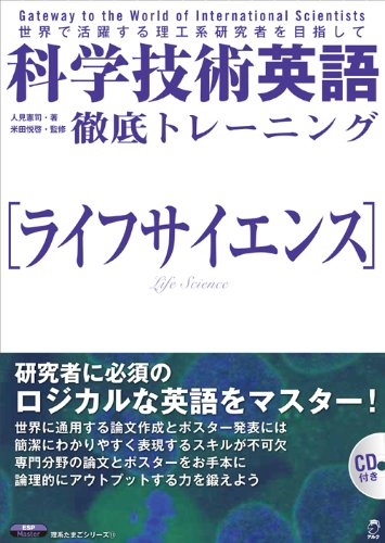 科学技術英語徹底トレーニングライフサイエンス (理系たまごシリーズ)