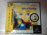 新品未開封 PS テイルズ オブ デスティニー PlayStation the Best