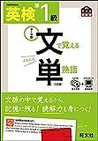 CD付 英検準1級 文で覚える単熟語 三訂版 (旺文社英検書)