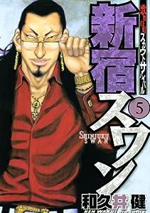 新宿スワン(5) (ヤングマガジンコミックス)