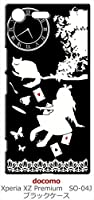 sslink SO-04J Xperia XZ Premium エクスペリア ブラック ハードケース Alice in wonderland アリス 猫 トランプ カバー ジャケット スマートフォン スマホケース docomo