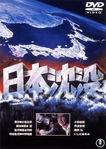 日本沈没 [東宝DVDシネマファンクラブ]の詳細を見る