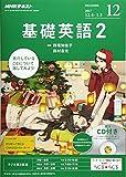 NHKラジオ 基礎英語2 CD付き 2017年12月号 [雑誌] (NHKテキスト)