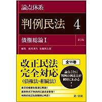論点体系 判例民法<第3版>4