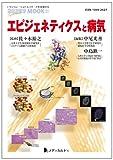 エピジェネティクスと病気 (遺伝子医学MOOK 25号)