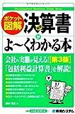 ポケット図解 最新決算書がよ~くわかる本[第3版]