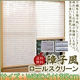 障子風ロールアップスクリーン 幅88×高135cm(カラー:ブラウン)