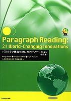 Paragraph Reading : 21 World-Changing Innovations―パラグラフ構造で読む21のイノベーション