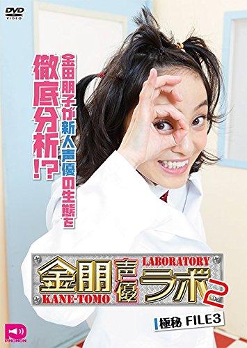 金朋声優ラボ2 Vol.3 [DVD]