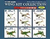 エフトイズ/F-TOYS 1/144 ウイングキットコレクション Vol.1 WW2 日本海軍機編 シークレット含む全14種セット