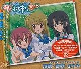 乙女はお姉さまに恋してる キャラクターイメージソング PART1