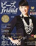 ビーズ friend (フレンド) 2013年冬号vol.37 [雑誌] 画像