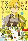 世にも奇妙なスーパーマーケット(1) (Kissコミックス)