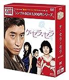 ケ・セラ・セラ DVD-BOX〈シンプルBOX 5,000円シリーズ〉[DVD]