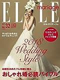 ELLE mariage No.32 (FG MOOK)