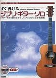 アコースティックギタープレイ すぐ弾ける ジブリギターソロ(模範演奏CD付) ギター1本で奏でるやさしいアレンジによる名曲集 (アコースティック・ギター・プレイ)