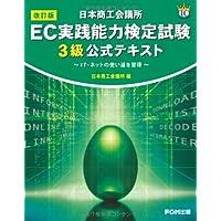 日本商工会議所EC実践能力検定試験3級公式テキスト―IT・ネットの使い道を習得
