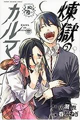 煉獄のカルマ(5) (講談社コミックス) コミック