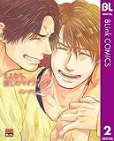 さよなら、愛しのマイフレンド 2 (ブリンクコミックスDIGITAL)