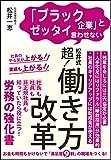 「ブラック企業」とゼッタイ言わせない 松井式 超! 働き方改革