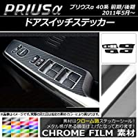 AP ドアスイッチステッカー クローム調 トヨタ プリウスα ZVW40/ZVW41 前期/後期 2011年05月~ ブルー AP-CRM258-BL 入数:1セット(4枚)