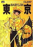 東京BABYLON―A save Tokyo city story (2) (WINGS COMICS)