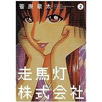 走馬灯株式会社 : 2 (アクションコミックス)