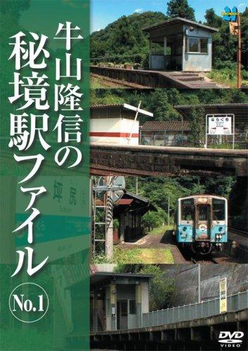 牛山隆信の秘境駅ファイル No.1 [DVD]