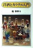 洋酒とカクテル入門