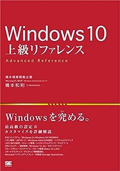 [橋本和則]のWindows 10 上級リファレンス