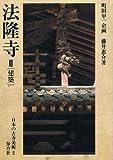 法隆寺〈2〉建築 (日本の古寺美術)