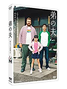 弟の夫 [DVD]