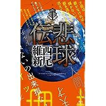 悲球伝 伝説 (講談社ノベルス)