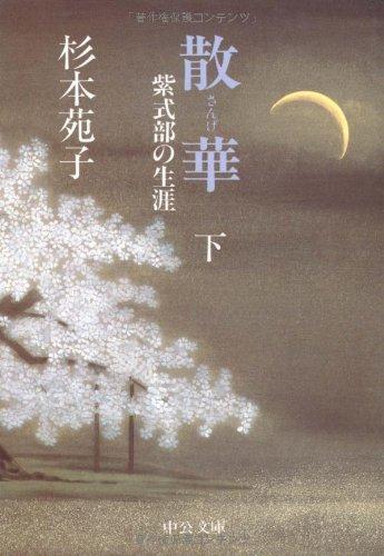 散華―紫式部の生涯〈下〉 (中公文庫)の詳細を見る